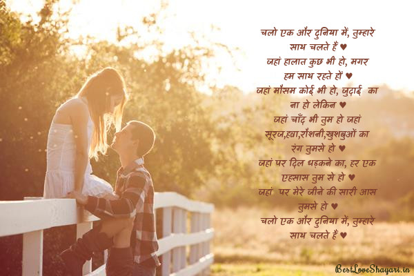 Best Love Shayari For Her