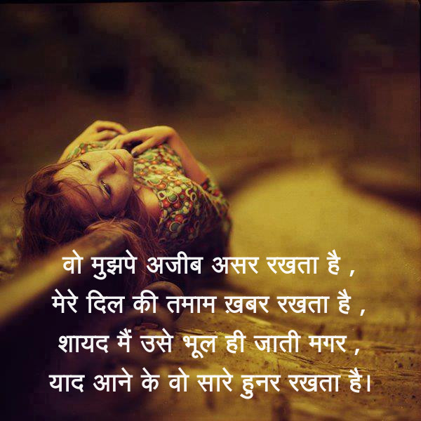 Love Shayari For Him