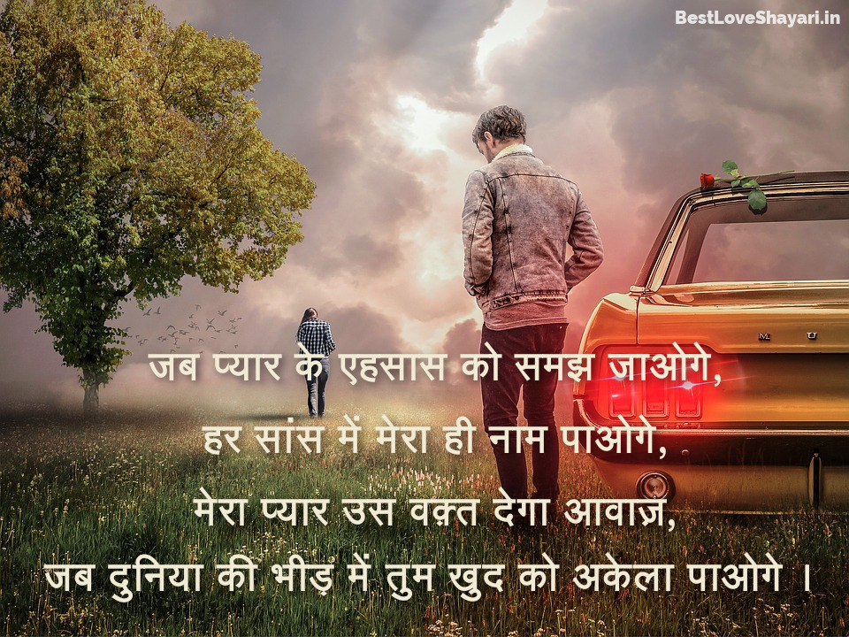 Sad Shayari » BestLoveShayari in
