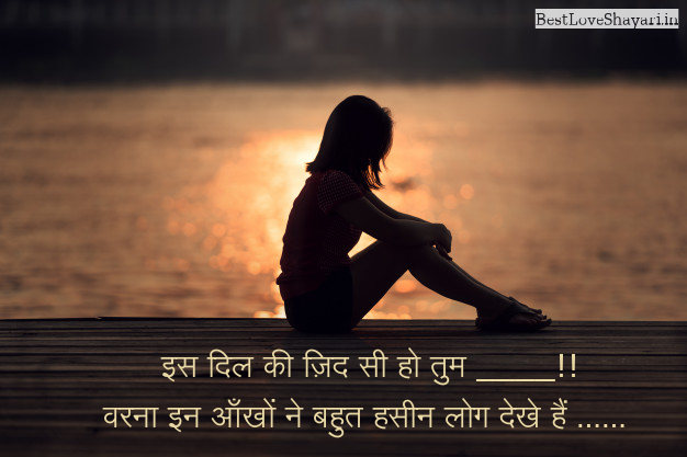 Best Love Shayari For him