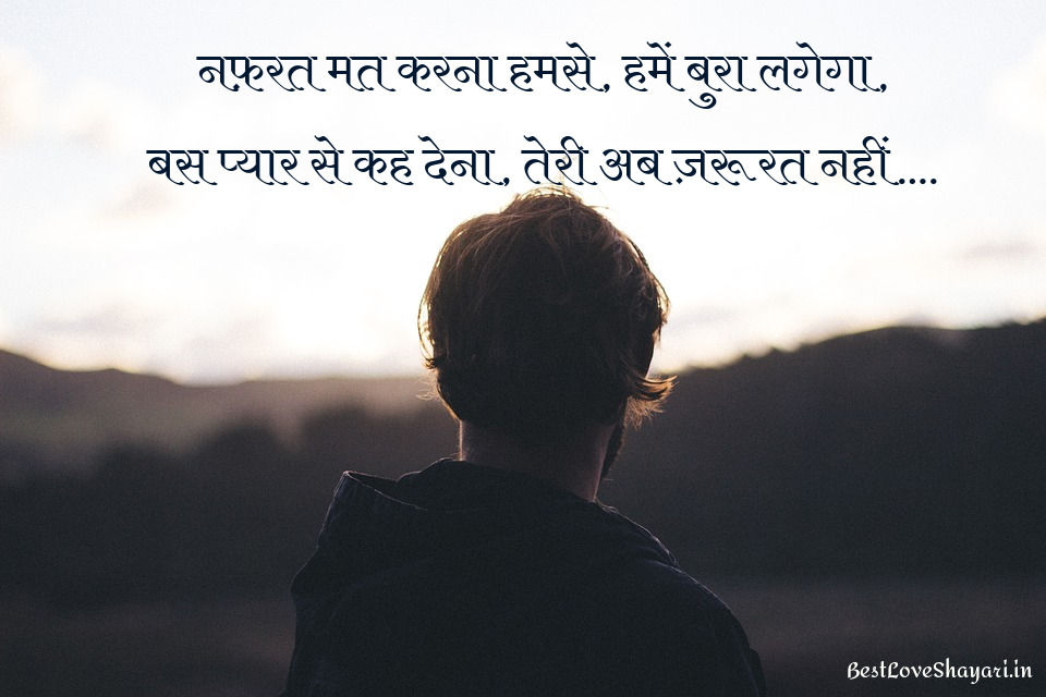 Best Broken Heart Shayari