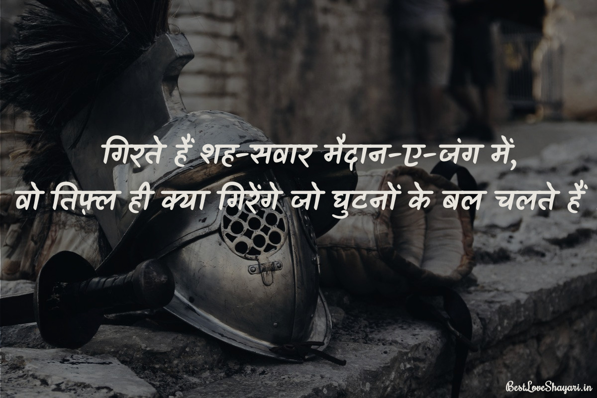 Motivational Shayari...