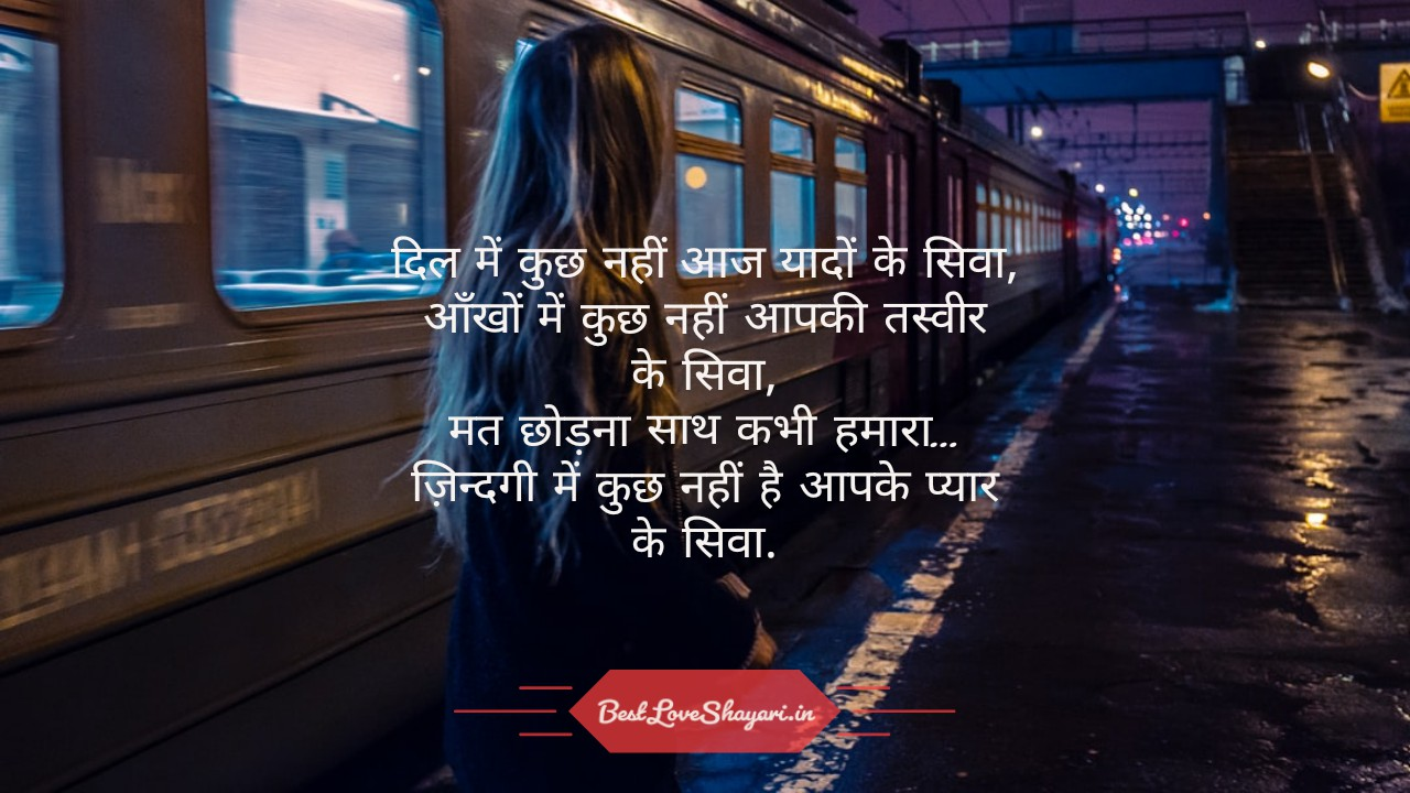 Love shayari for him - dil mein kuch nahin aaj yaadon ke siwa...