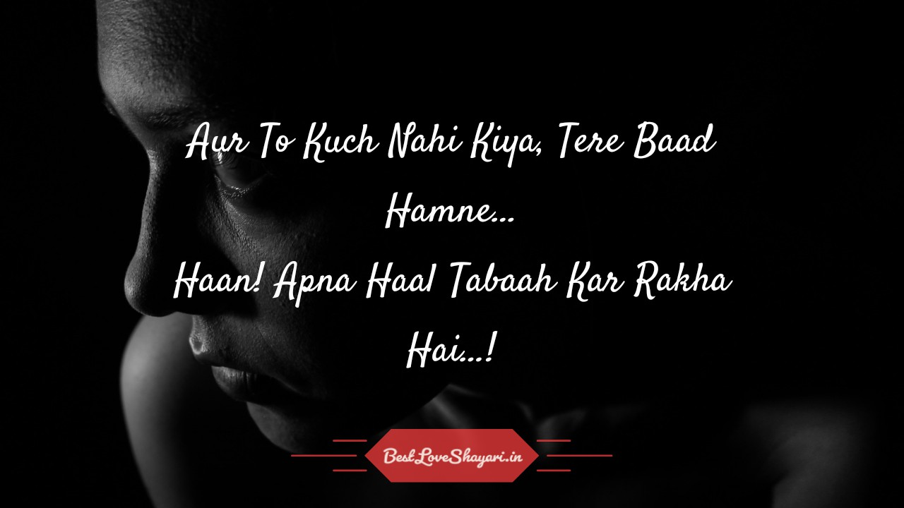 Love shayari for him - aur to kuch nahi kiya....