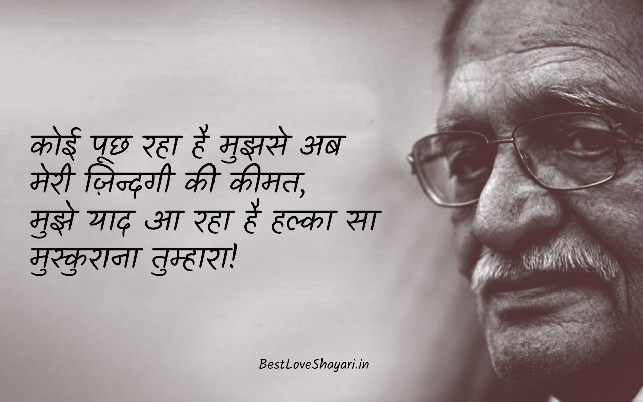 Gulzar Sahab Shayari on Love...