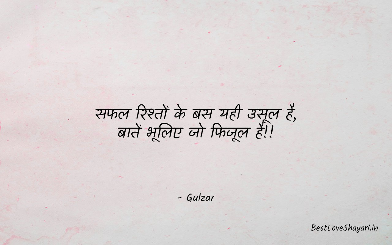 Gulzar Shayari On Relationship