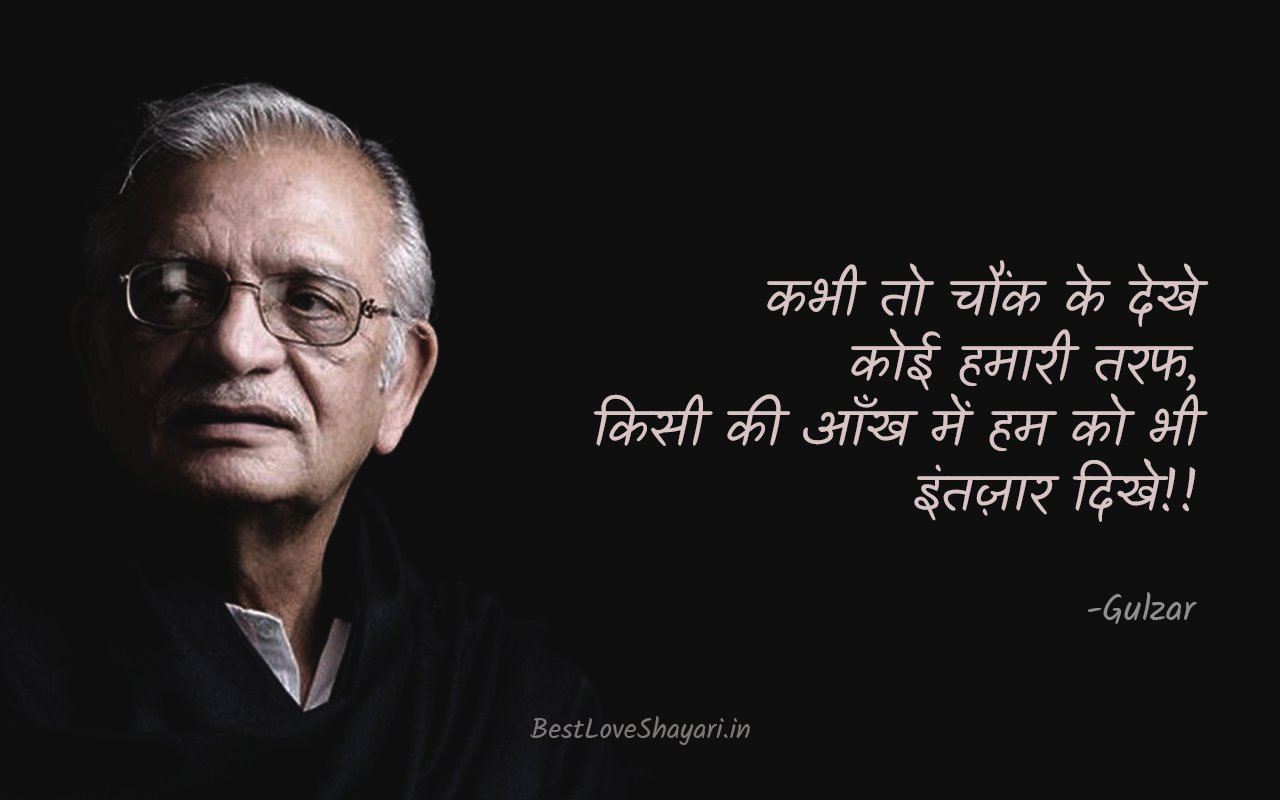 Romantic Shayari By Gulzar