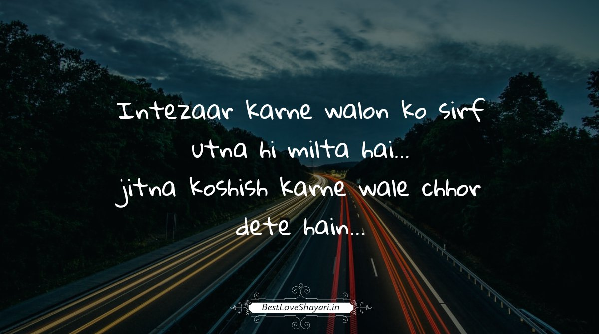 Motivational shayari - Intezaar karne walon ko sirf utna hi milta hai…
