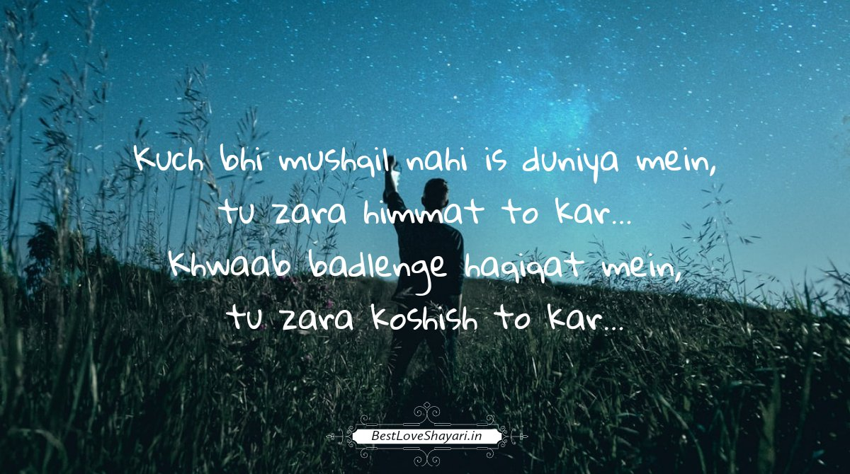Motivational Shayari - Kuch bhi mushqil nahi is duniya mein...