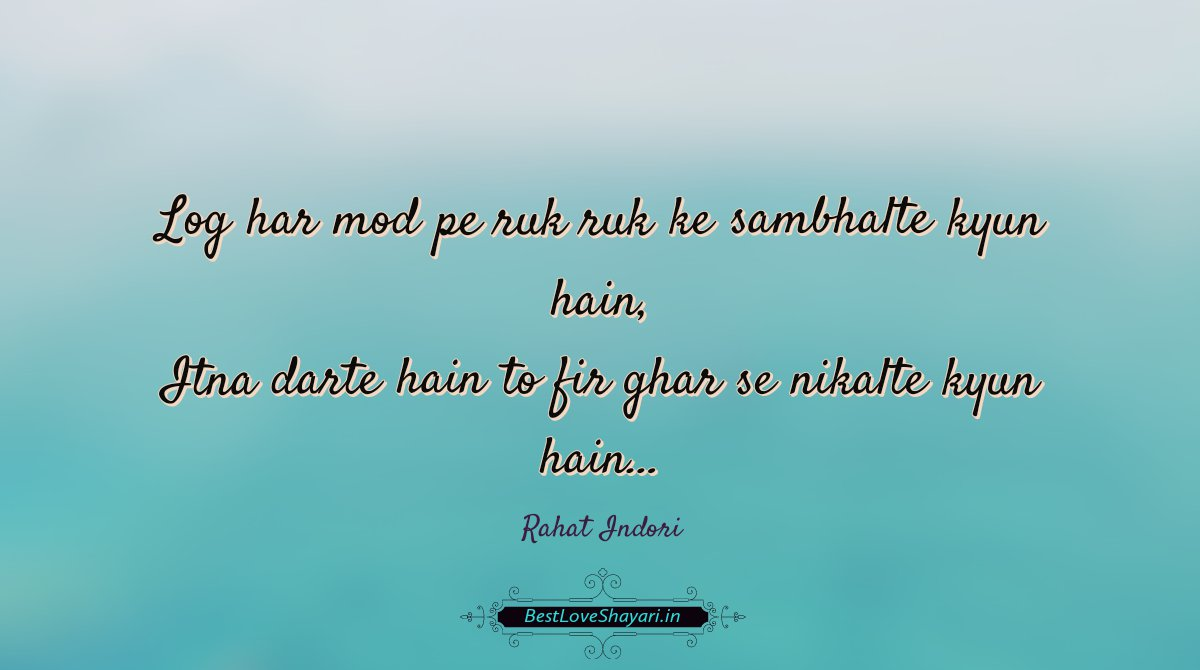 Rahat Indori Motivational Shayari - Log har mod pe ruk ruk ke sambhalte kyun hain...