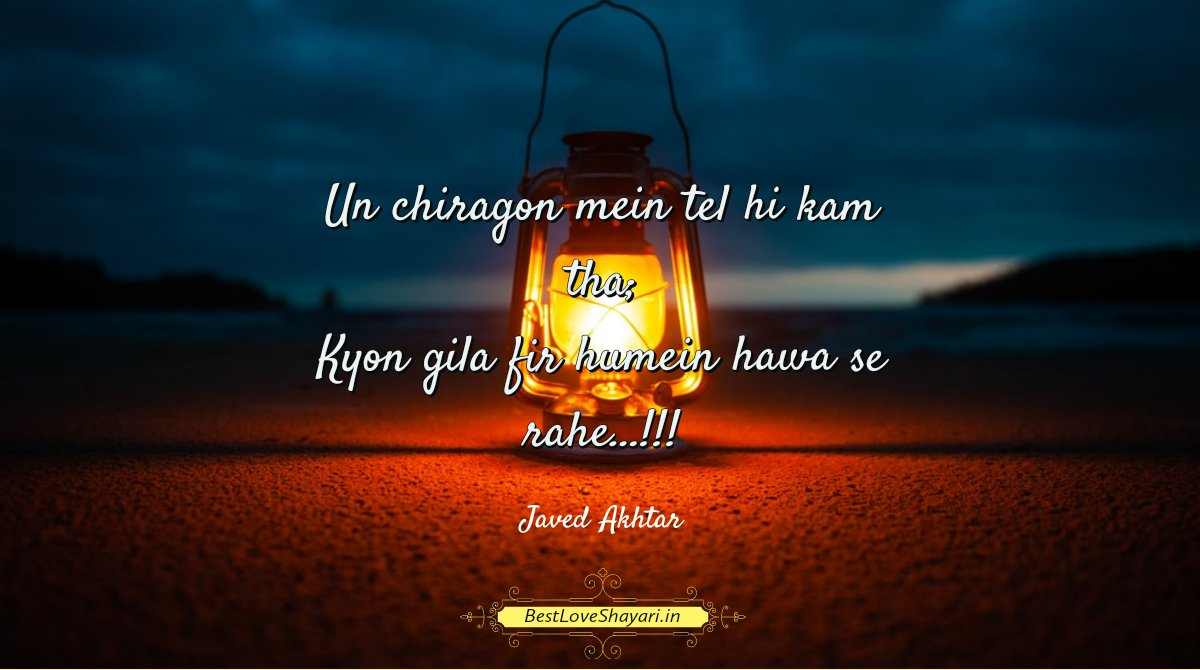 Javed Akhtar Motivational Shayari - Un chiragon mein tel hi kam tha...