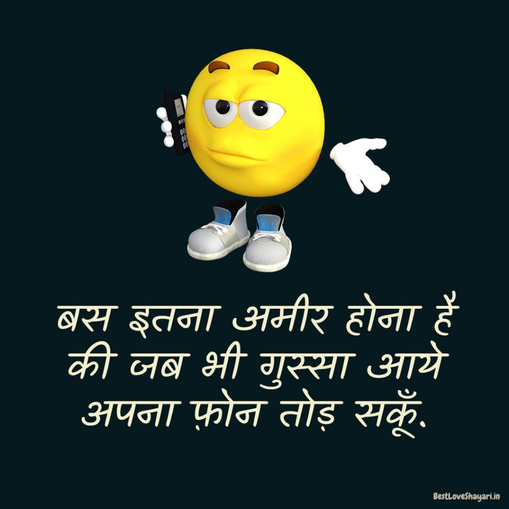 Cool Funny Quotes In Hindi...