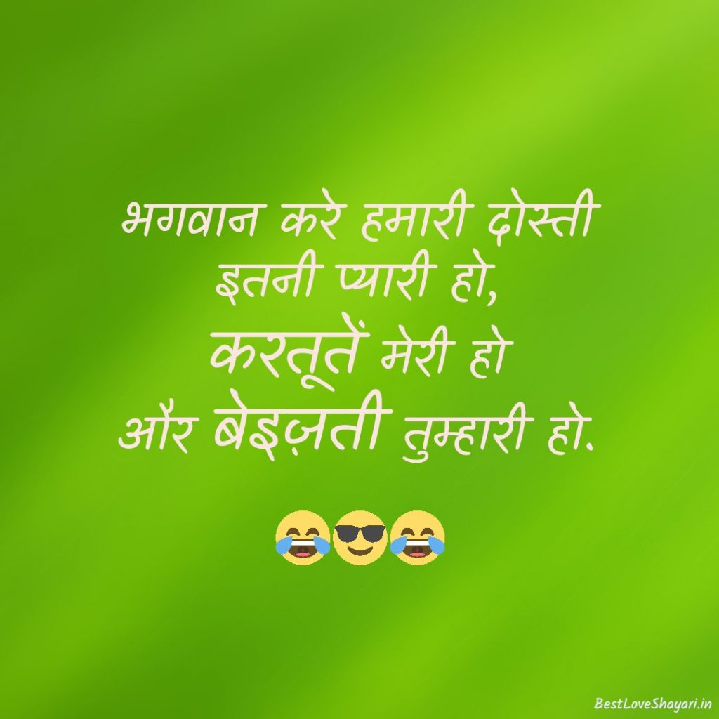 Funny Dosti Quotes...