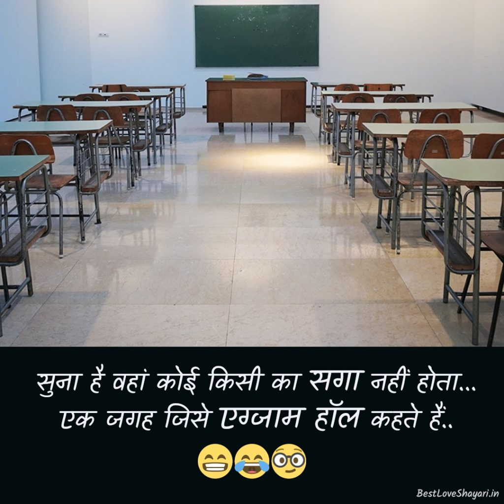 Funny Exams Quotes...