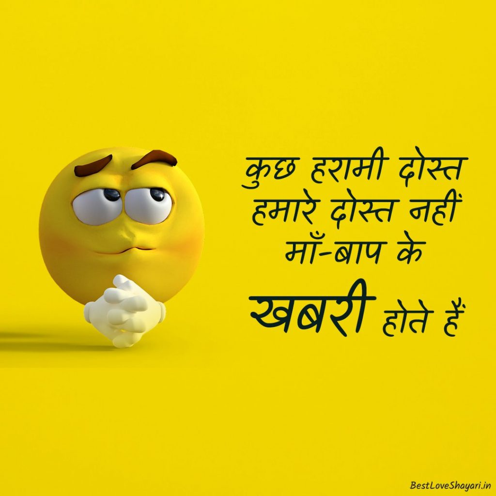 Funny Friends Quotes In Hindi...