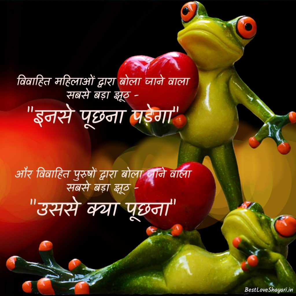 Funny Husband-Wife Quotes In Hindi...