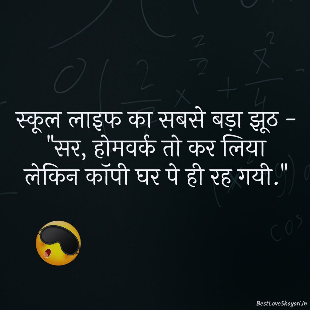 Funny School Quotes In Hindi...
