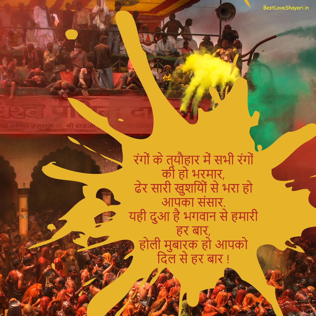 Hindi Holi Wishes And Quotes...