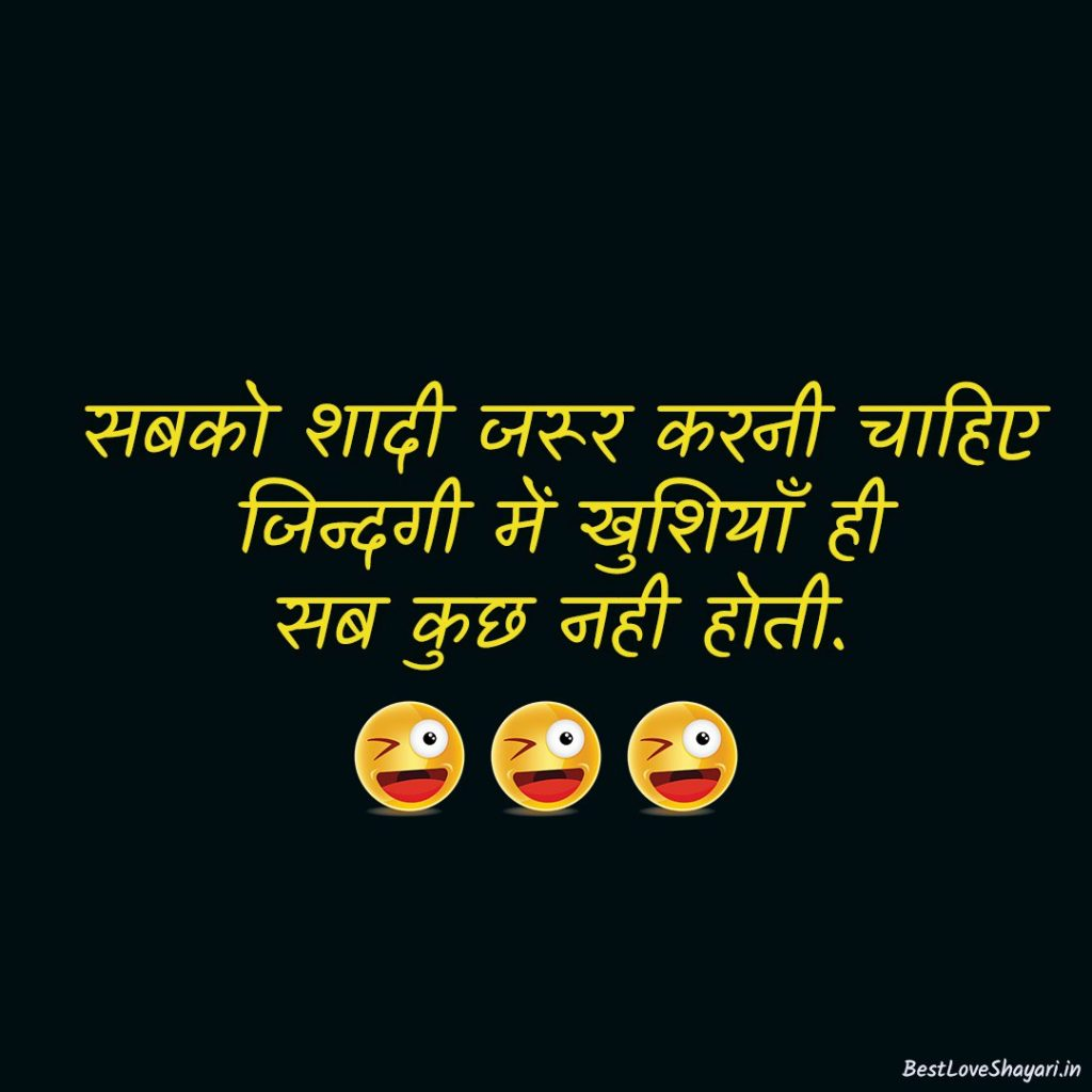 Funny Marriage Quotes In Hindi...