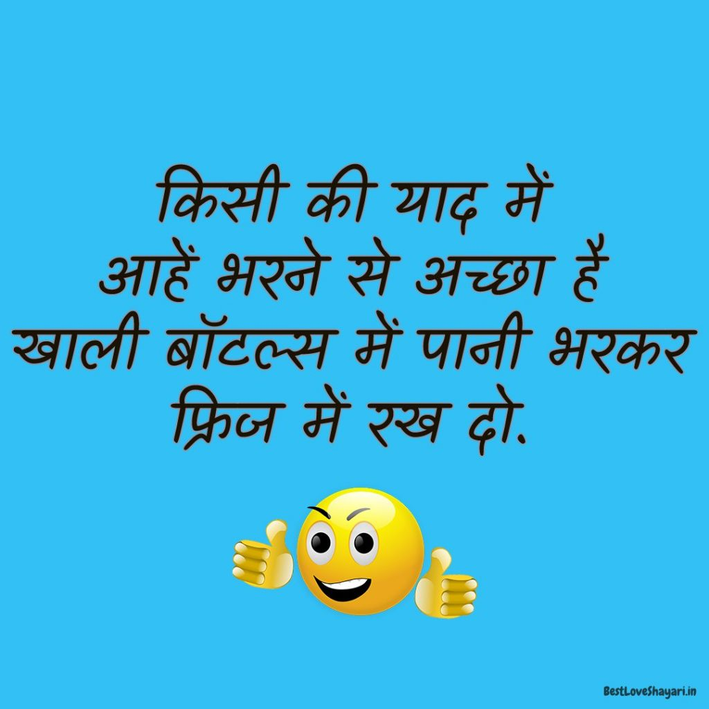 Best Hindi Funny Quotes...