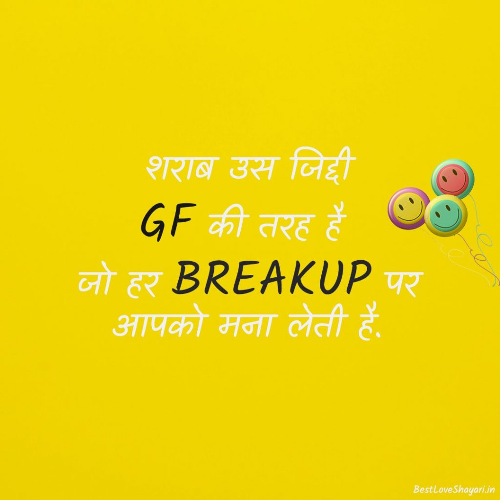 Funny Drinking Quotes In Hindi...