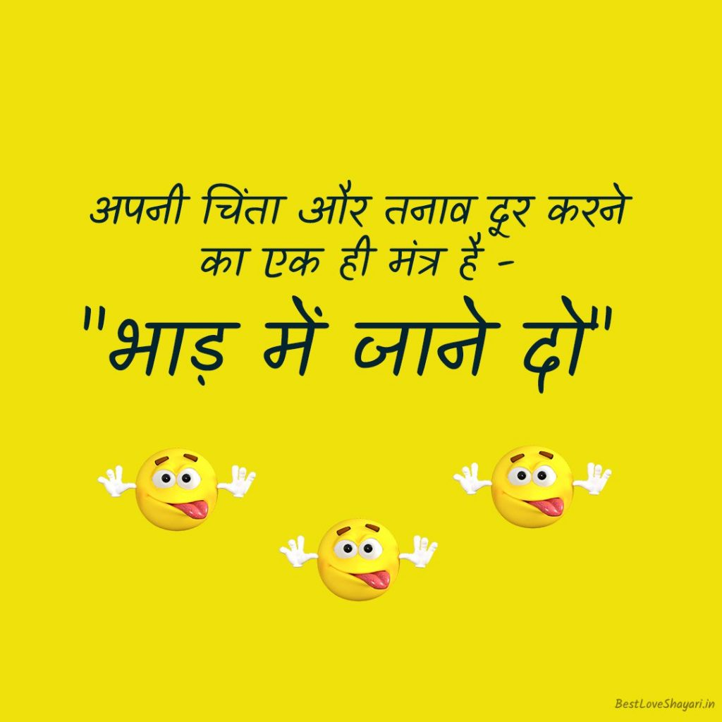 Short and funny quotes in Hindi...