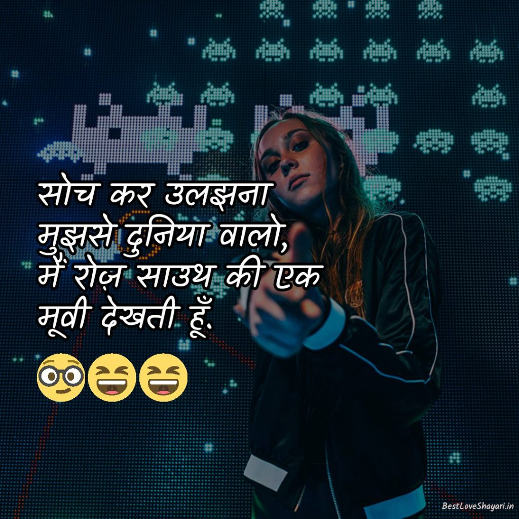 Funny Quotes For Girls In Hindi....