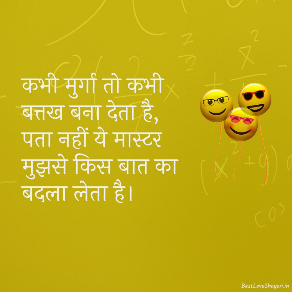 Study Quotes Funny In Hindi...