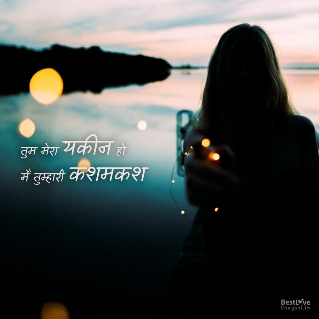 Beautiful one line quotes and status: Tum mera yaqeen ho...