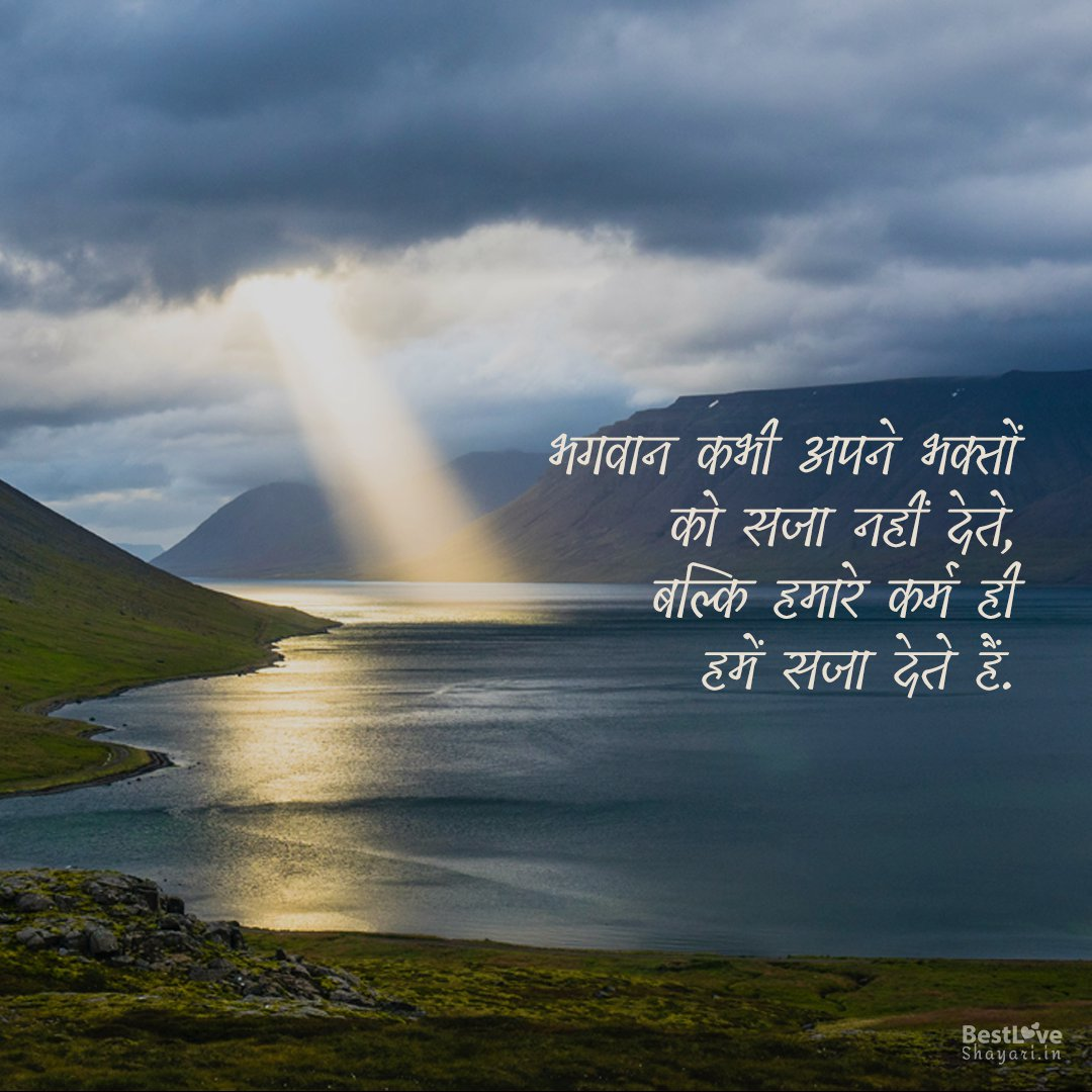 Positive God Quotes in Hindi...