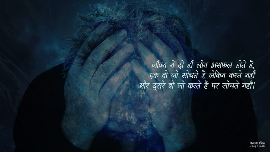 Golden thoughts of life in Hindi...