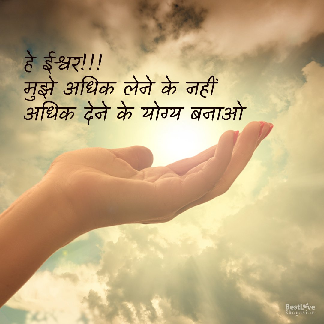 God Quotes and Status in Hindi...