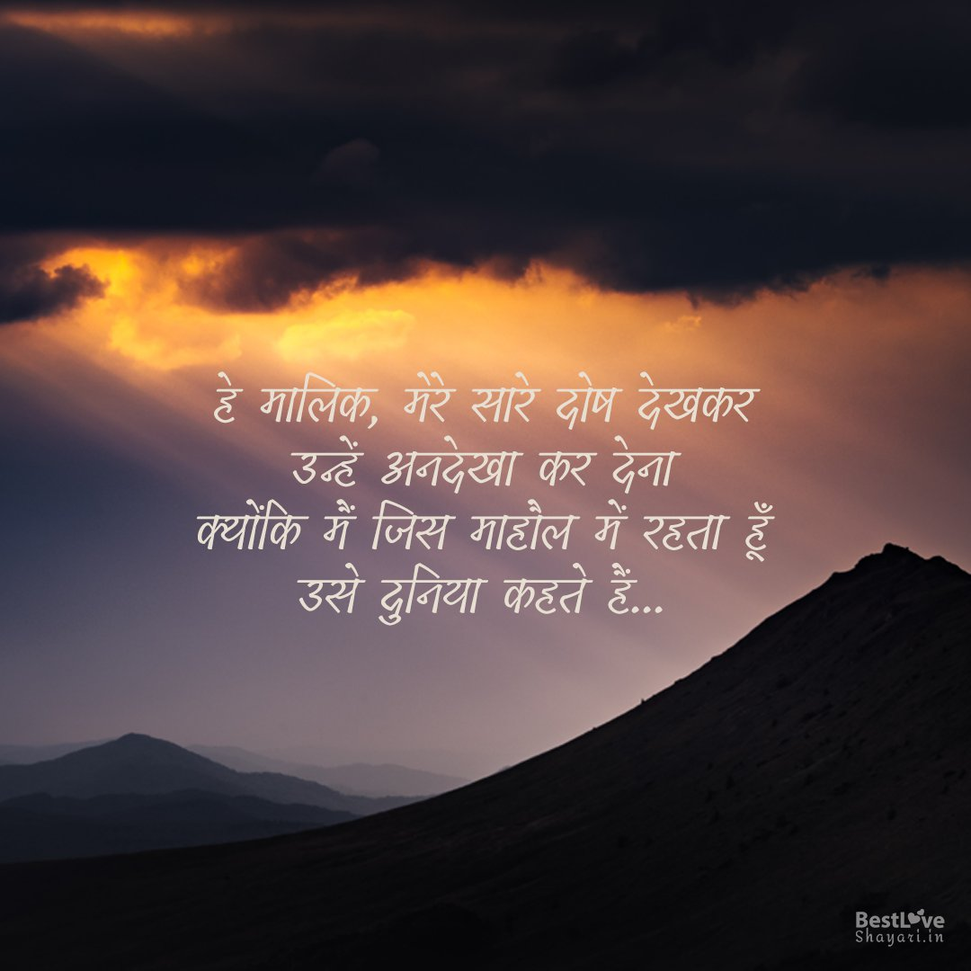 God Quotes about life in Hindi...