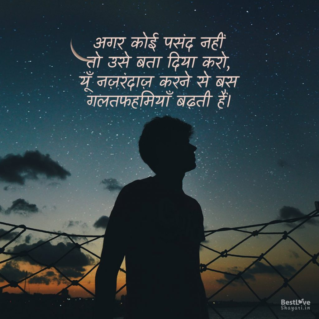 Ignore Quotes In Hindi...