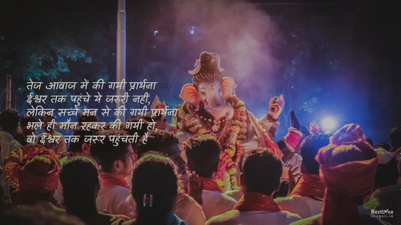 God Quotes in Hindi...