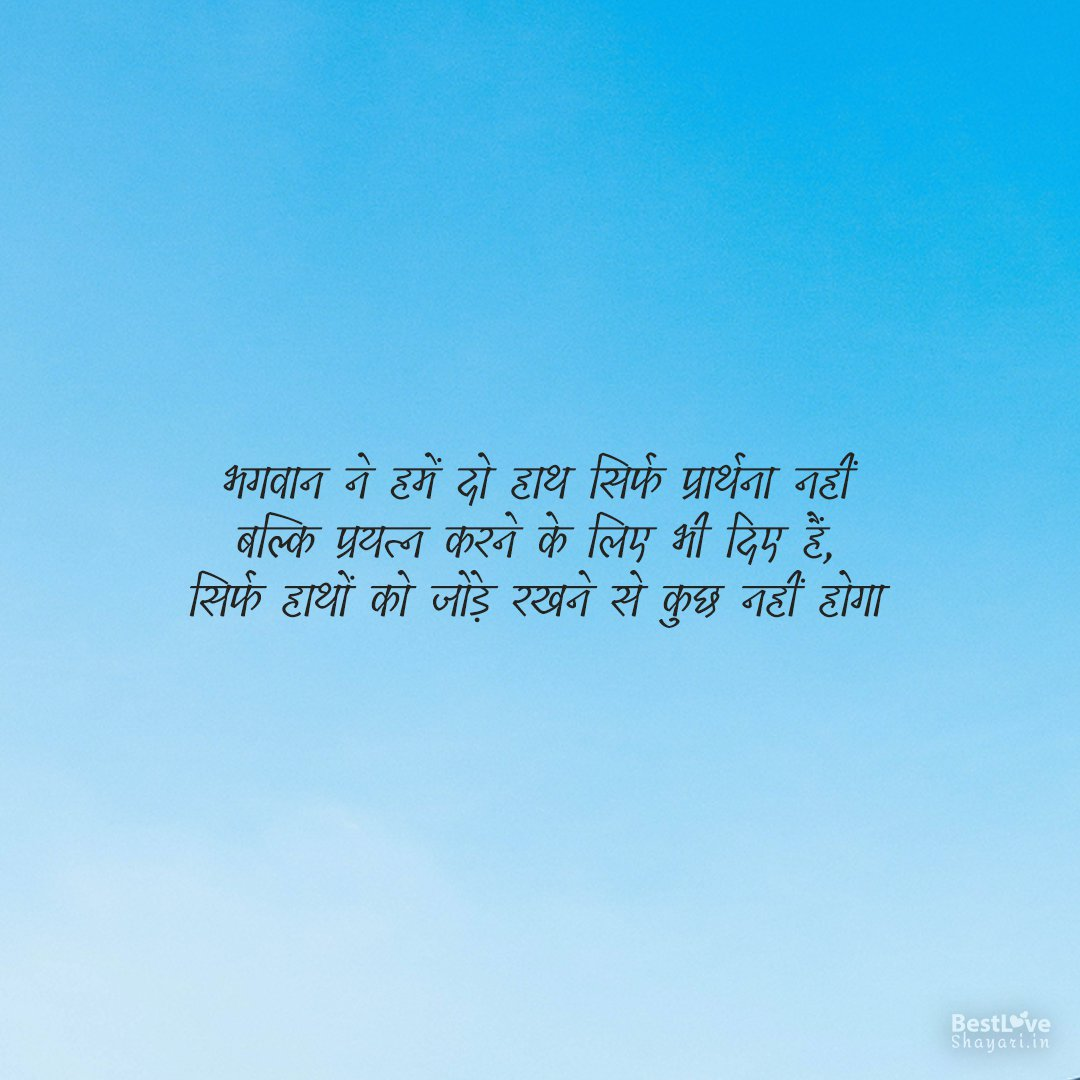 Inspirational God Quotes In Hindi...