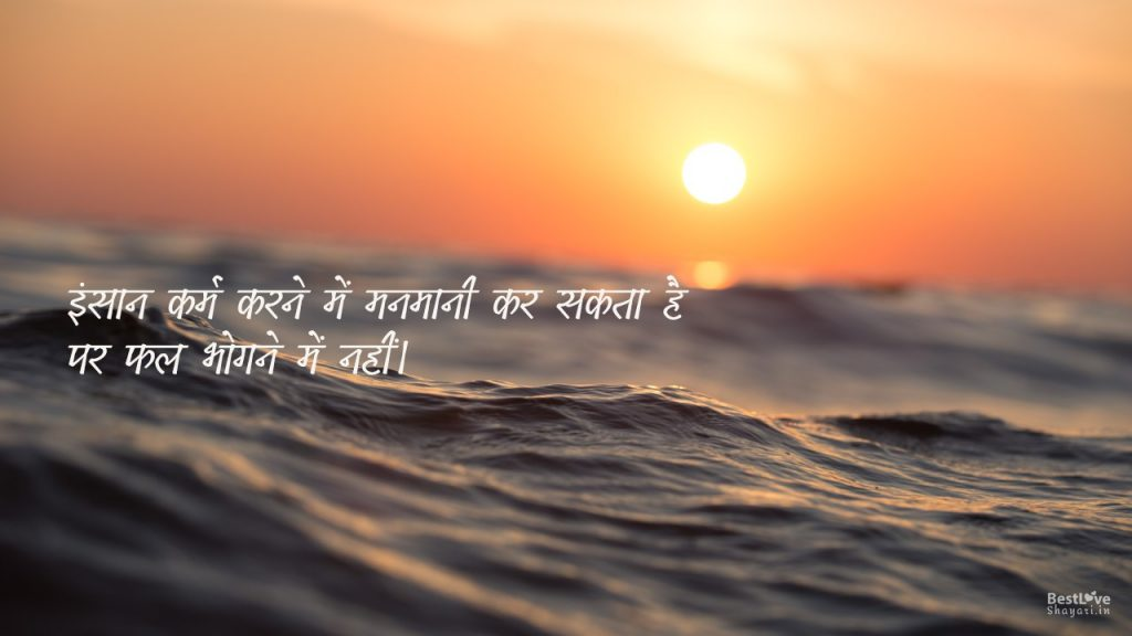 Inspirational quotes about life's truth...