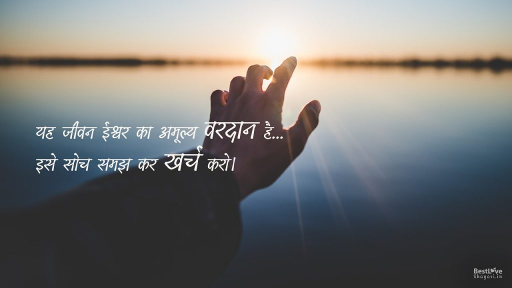 Life thoughts in Hindi...