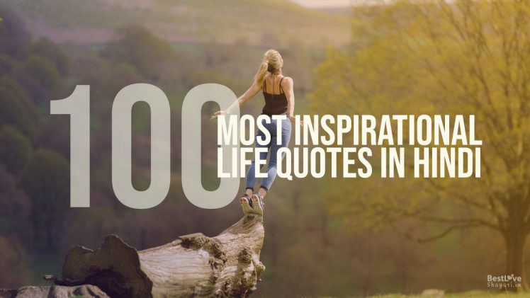 100 Most Inspirational Life Quotes In Hindi