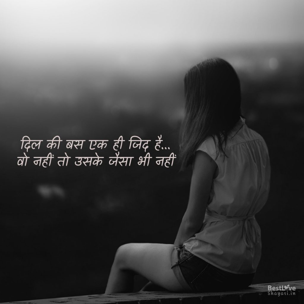 One line quotes in Hindi Love...