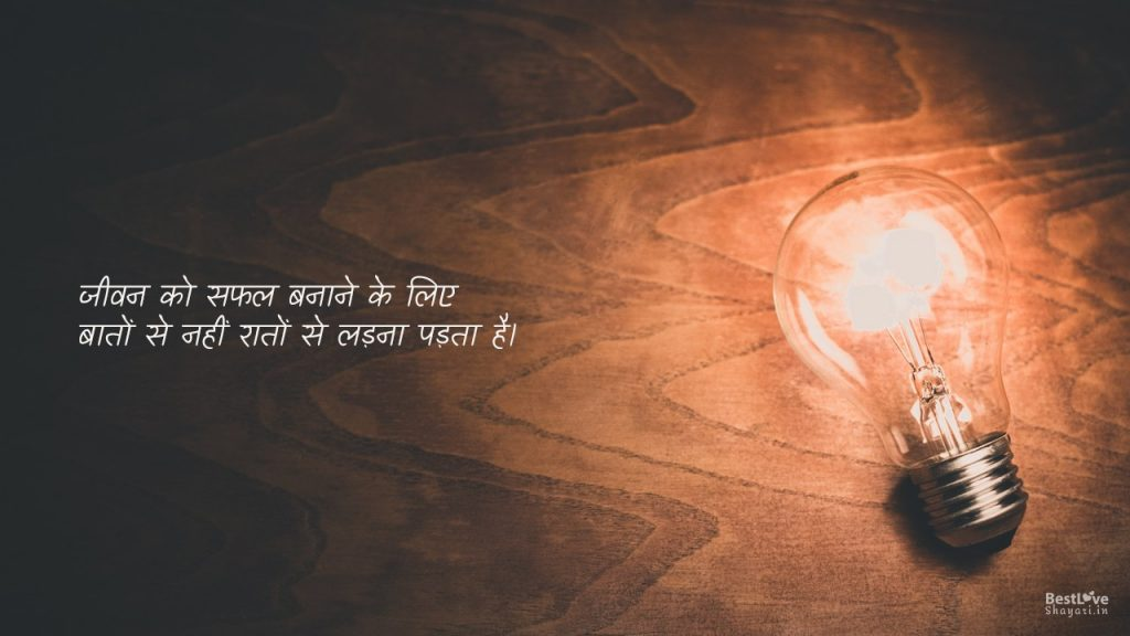 Truth of life quotes in Hindi...