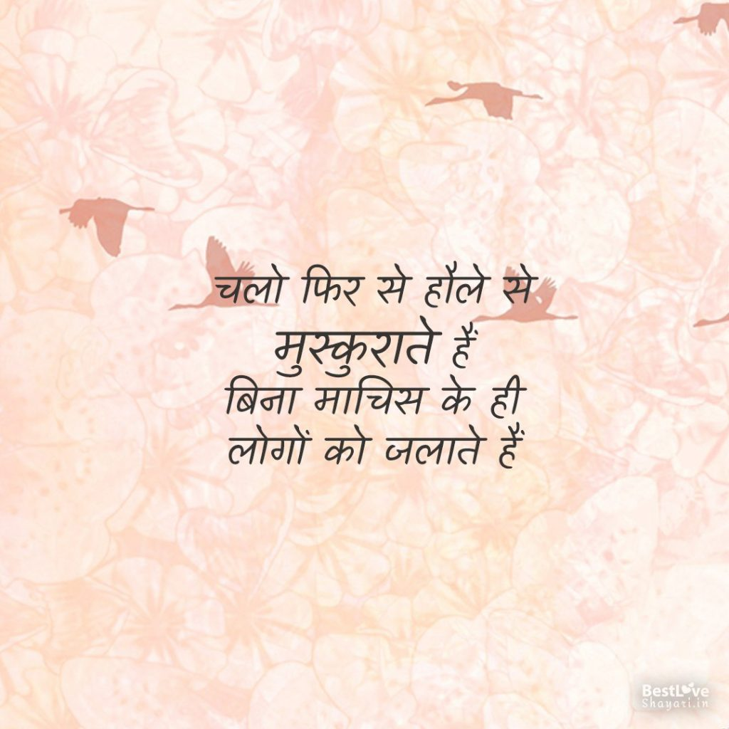 Funny smile quotes: Chalo fir se haule se muskurate hain...
