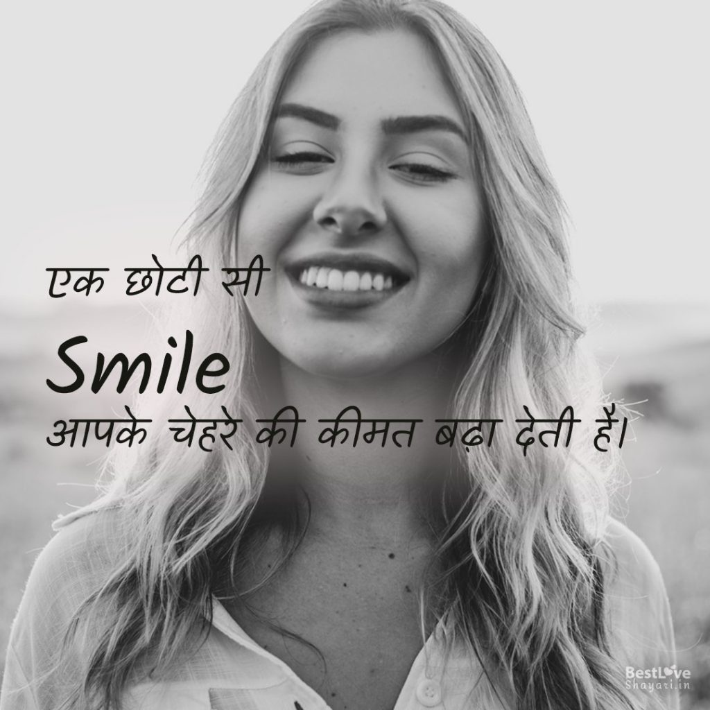 Smile quotes in Hindi for girls...